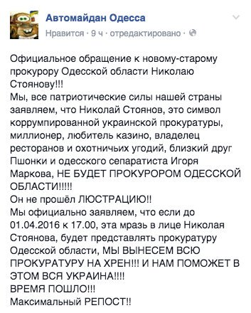 ГПУ закрыла дело против экс-регионала Ефремова и сняла обвинение в разжигании межнациональной розни - Цензор.НЕТ 3440