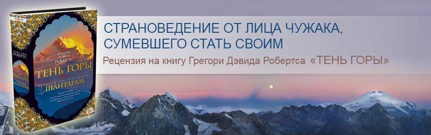 Шантарам тень горы скачать