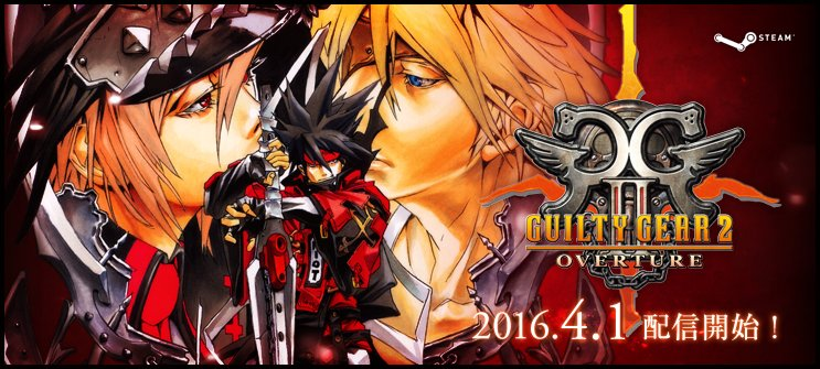 Steam版『GUILTY GEAR 2 ‐OVERTURE‐』