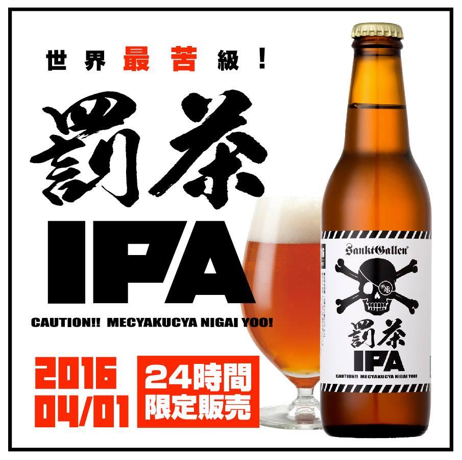 """本日は、エイプリルフールの特別なビールが開栓です! 「罰茶IPA/サンクトガーレン」 サンクトガーレンが毎年限定で販売している""""ジョークビール""""開栓させちゃいます!#エイプリルフール #サンクトガーレン #罰茶IPA #enibru https://t.co/4cjBtG7eDe"""