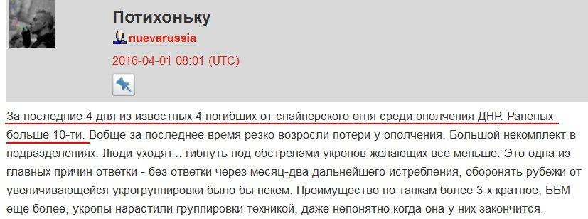 Боевики пытаются вытеснить силы АТО с занимаемых позиций в районах Зайцево и Майорска, - ГУР Минобороны - Цензор.НЕТ 4877