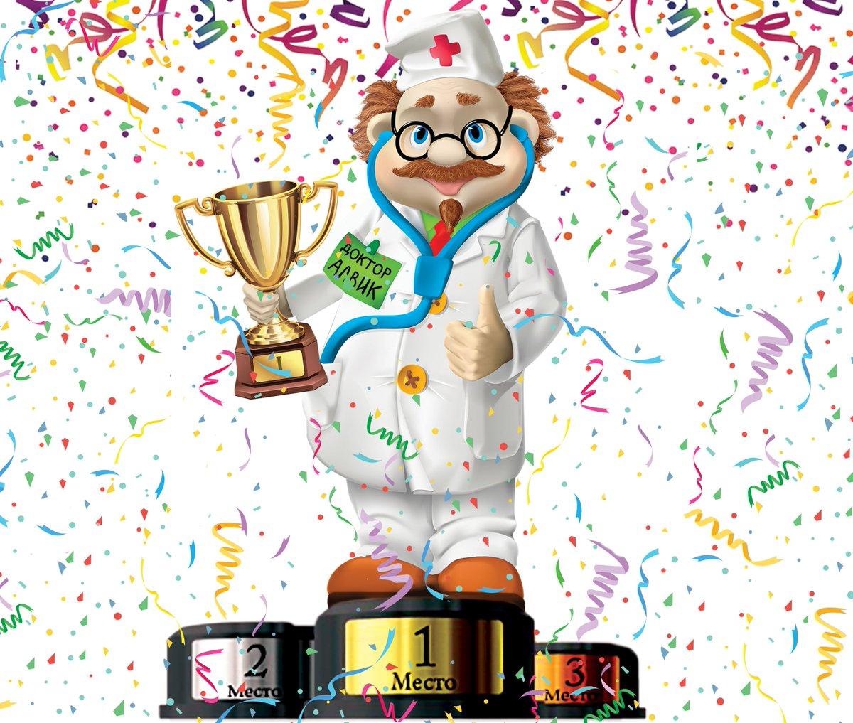 Поздравление на день рождения доктору мужчине