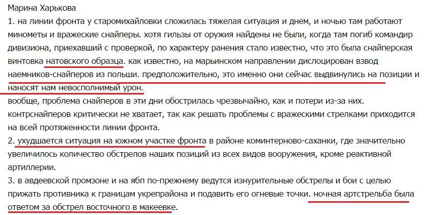 13 российских военных ранены в результате боев за Горловку 31 марта, - ГУР Минобороны - Цензор.НЕТ 134