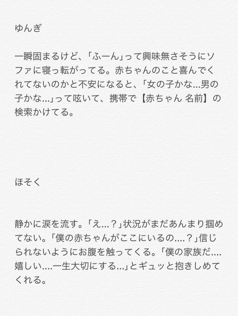 bts 妄想 twishort r18