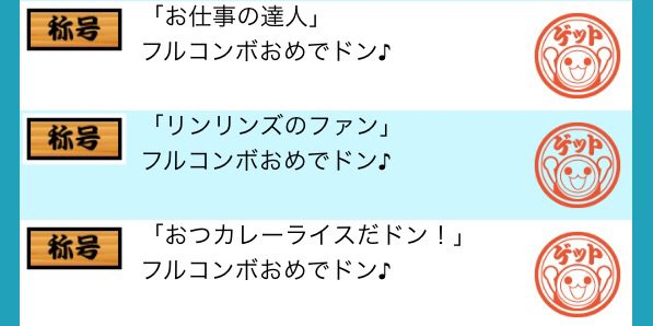 太鼓 の 達人 wiki