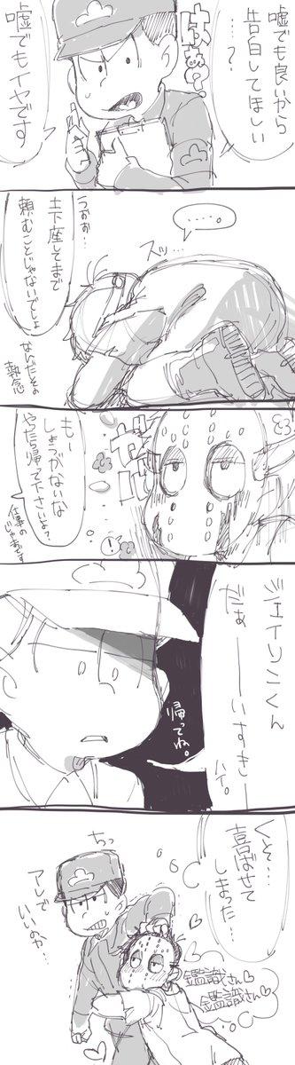 【ジェイ鑑】嘘でも良いから告白してほしい(おそ松さん漫画)