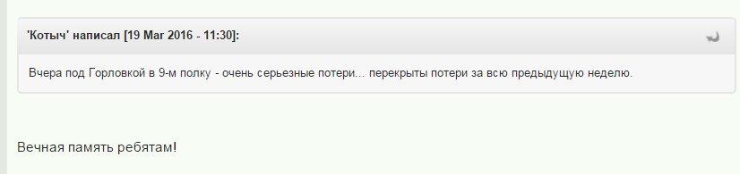 6 российских военных уничтожены на Донбассе, еще 11 ранены, - Минобороны Украины - Цензор.НЕТ 353