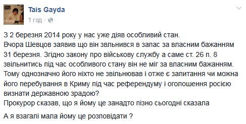 То что Геращенко не пустили на территорию России - это выпад по отношению к Президенту, - Ирина Луценко - Цензор.НЕТ 6243