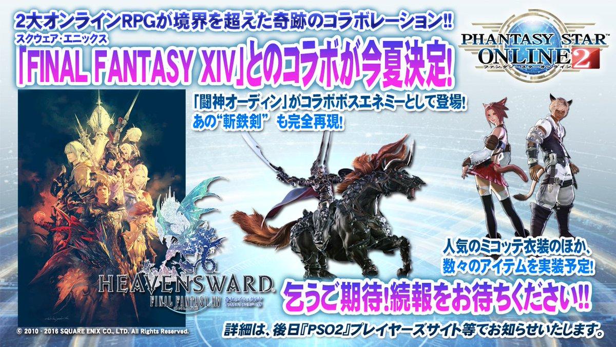 2大オンラインRPGが境界を越えた奇跡のコラボ!スクウェア・エニックス「FINAL FANTASY XIV」とのコラボが今夏決定!! コラボボス「闘神オーディン」のほか、アイテムも!