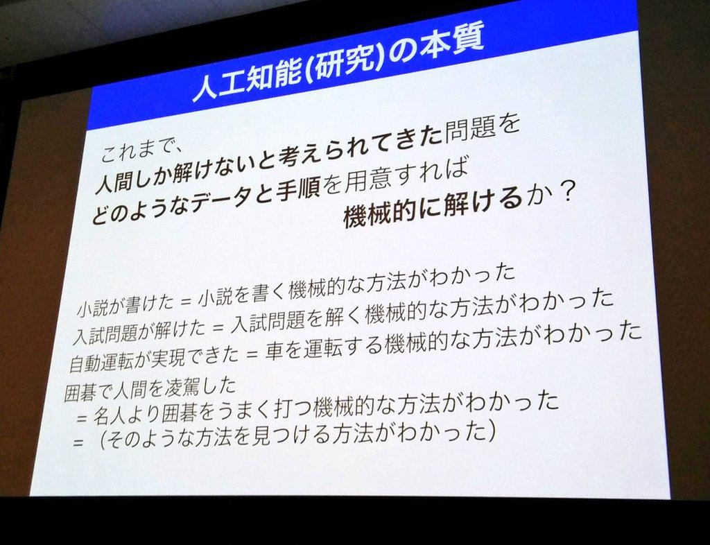 佐藤先生による人工知能研究の本質 https://t.co/1L5L6JMpGg