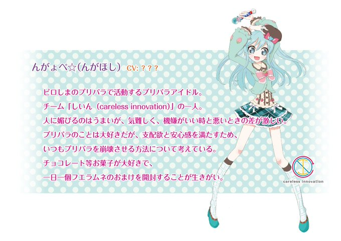 A List Of Tweets Where ちゅんぴよ Was Sent As プリパラ 1 Whotwi Graphical Twitter Analysis
