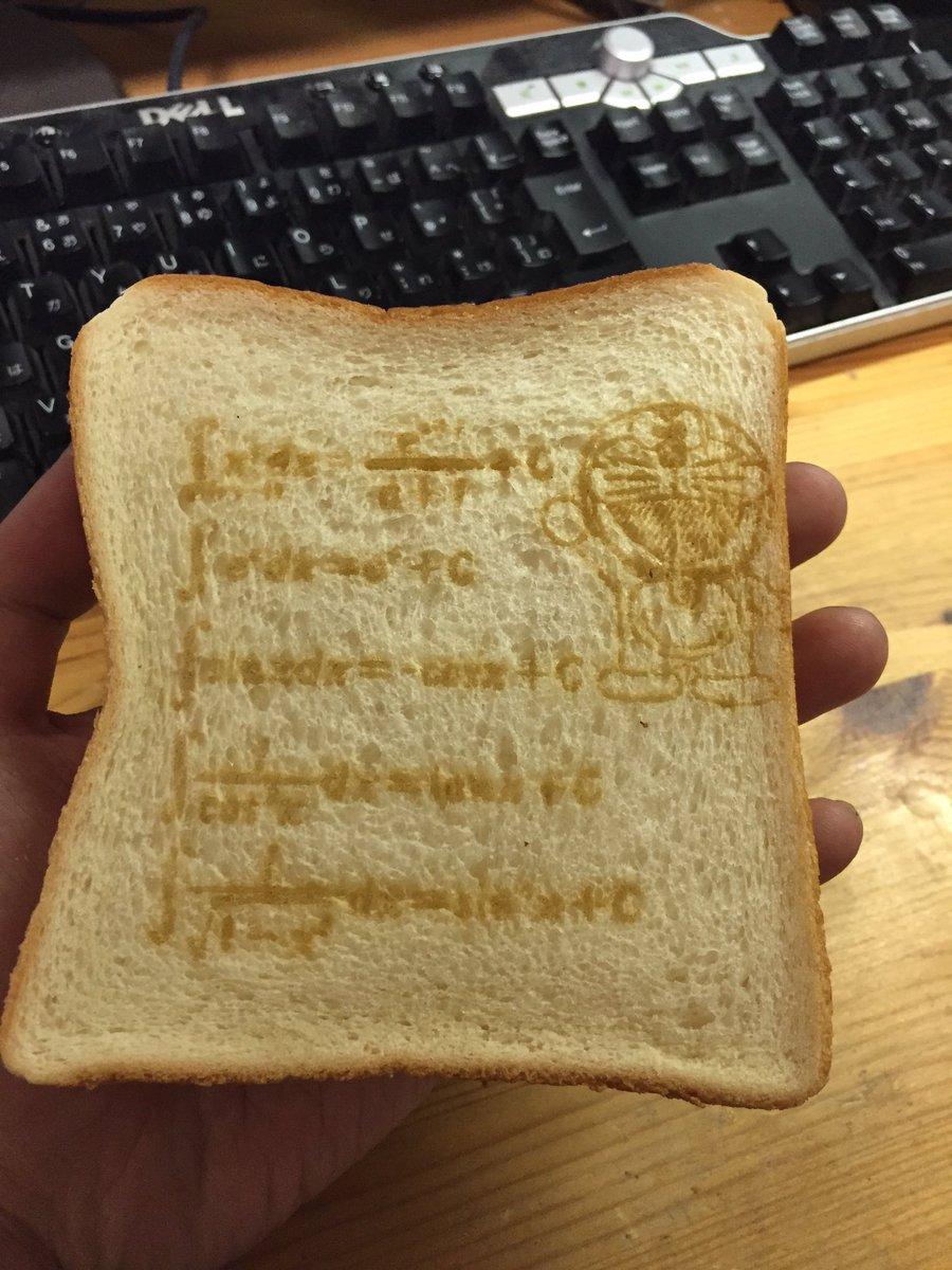 レーザ加工機で暗記パンをつくりました。ドラえもんが割と綺麗にかけました。もちもちしてるけど部分的に苦い笑 https://t.co/2bL912NTvU