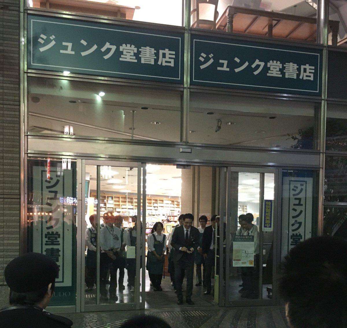 大勢のお客さんに拍手で見送られて、ジュンク堂千日前店の営業が終了。おつかれさまでした。 https://t.co/GiknfWBixU