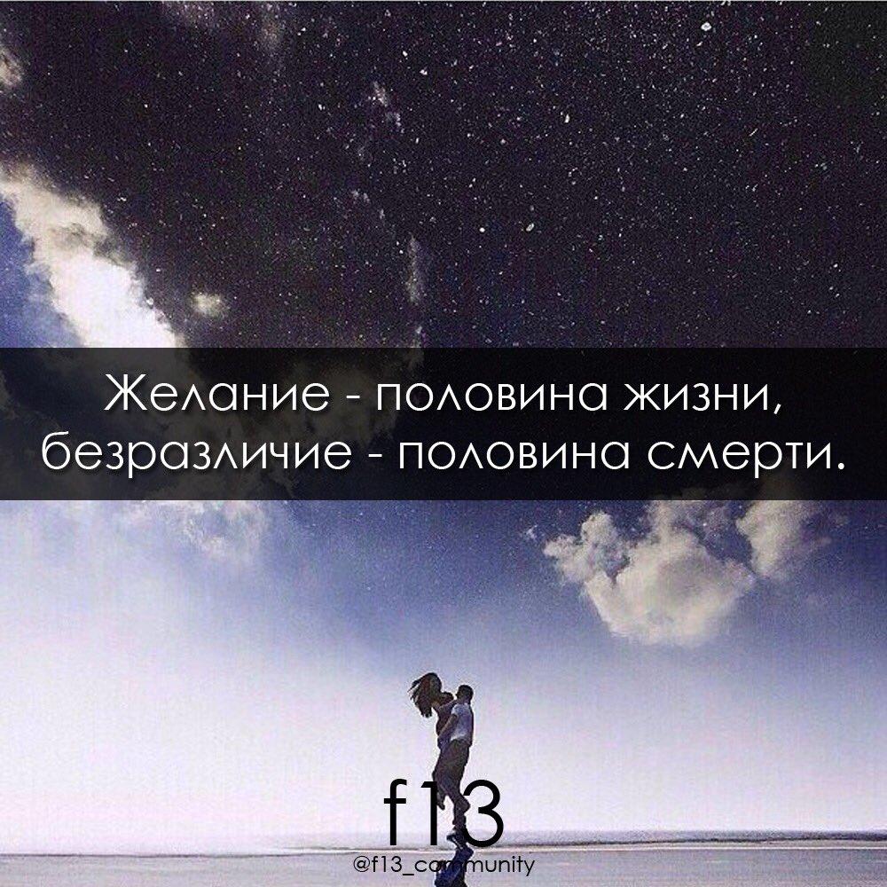 #f13 #lifestyle #желания #жизнь #безразличие #смерть #мыслиpic.twitter.com/cZCqh3GMir