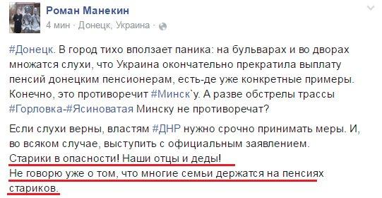 """Боевики """"Сомали"""" вернулись на прежние позиции возле Донецка, - волонтеры """"Вернись живым"""" - Цензор.НЕТ 444"""