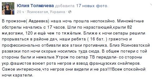 В Ясиноватой начался серьезный бой, - волонтер Мирослав Гай - Цензор.НЕТ 5164