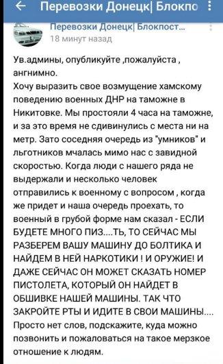 На пункте пропуска в Донецкой области пограничники задержали боевика - Цензор.НЕТ 5142