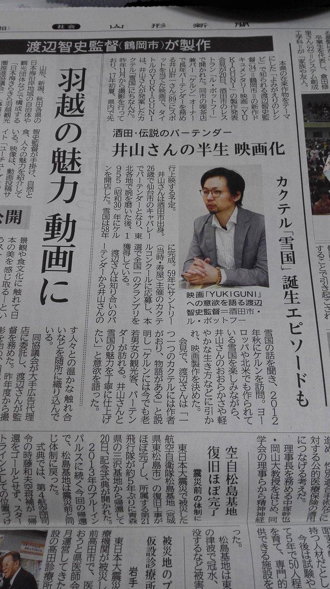 酒田、ケルンの伝説バーテンダー井川さんの半生が映画化されるようだ https://t.co/2SOhrDuFvI