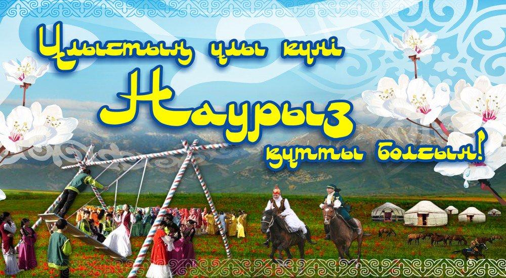 Открытка на казахском языке с переводом
