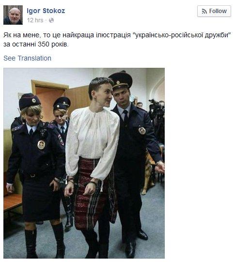 """Савченко конвоировали в """"суд"""" под охраной 16 автоматчиков, - Цеголко - Цензор.НЕТ 8476"""