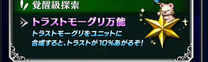 【FFBE】トラストモーグリがまさかの10%UP!!覚醒級初回クリア報酬って事はイベント毎に1体のみ?【ブレイブエクスヴィアス】