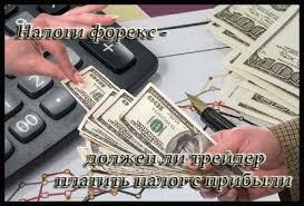 Как платить налог с доходов форекс