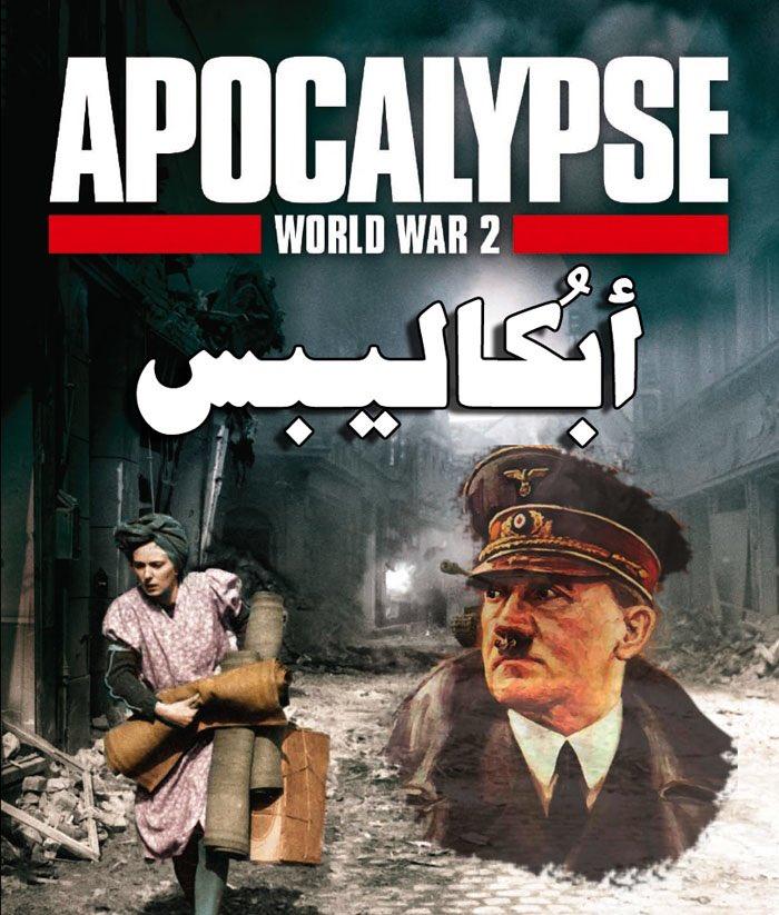 أبُكاليبس ، اعظم برنامج وثائقي عن الحرب...