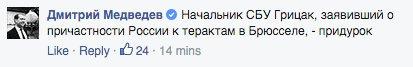 """Россия злорадствует по поводу терактов в Брюсселе: """"Пока Столтенберг размещает войска в Латвии, у него под носом взрывают людей"""" - Цензор.НЕТ 264"""