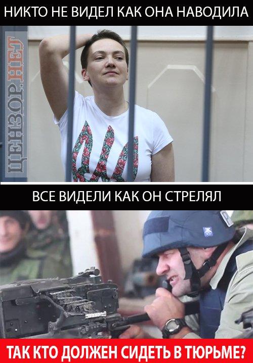 """Фейгин: """"Савченко не будет отбывать наказание. Я вам это гарантирую"""" - Цензор.НЕТ 1957"""