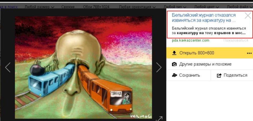 Тот неловкий момент, когда ты бельгийский журнал и весело смеешься над терактом в московском метро... https://t.co/MEA4xSpD29