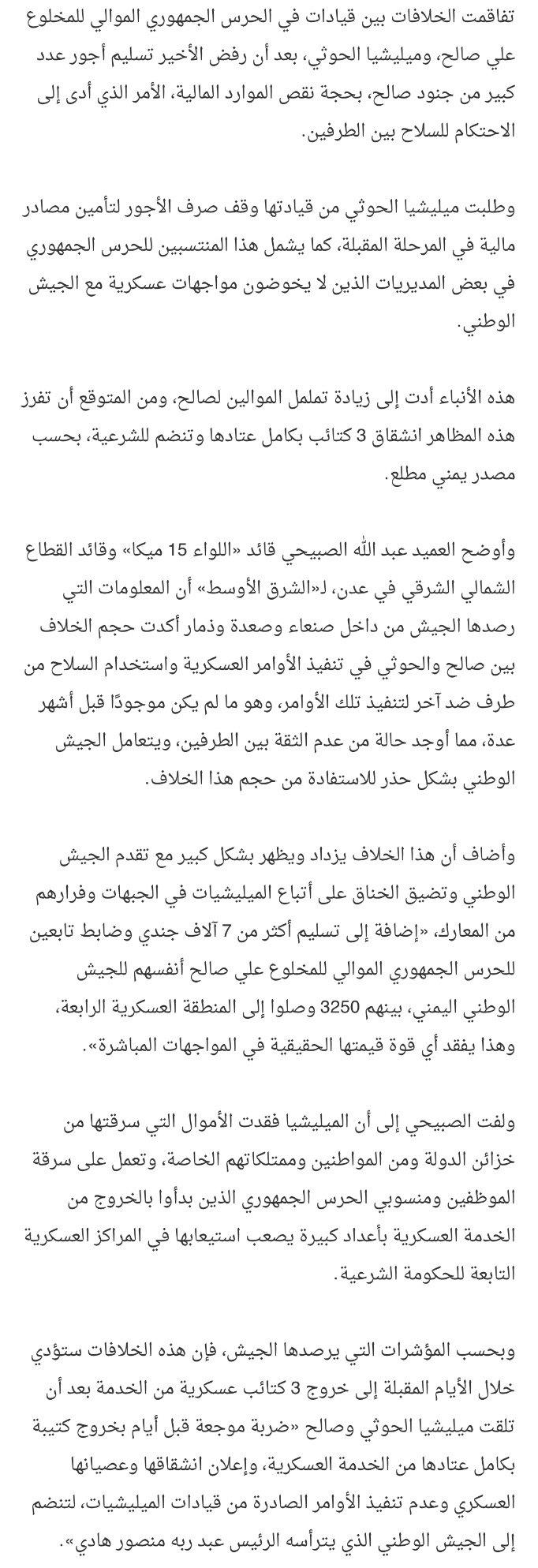 تفاقم الخلافات المالية يدفع ميليشيا صالح استخدام السلاح الحوثيين
