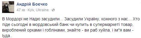 """""""Савченко знает, что вне зависимости от назначенного приговором срока она в скором времени будет свободна"""", - адвокат Полозов - Цензор.НЕТ 7331"""