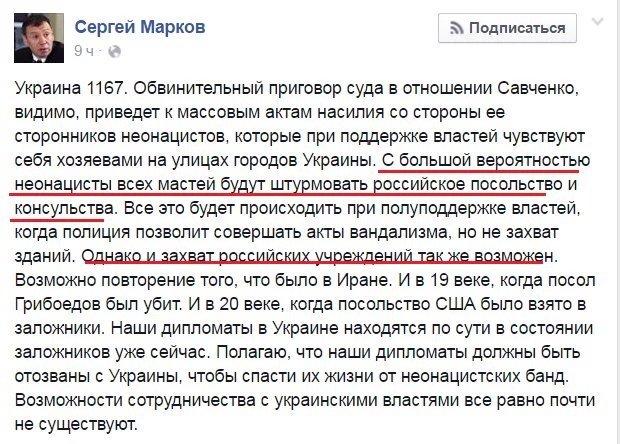 Госдепартамент США призывает Россию освободить Савченко - Цензор.НЕТ 9718