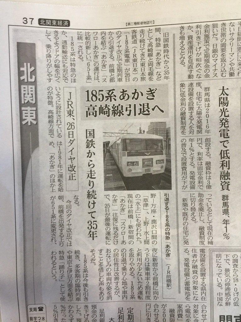 いよいよ高崎線から185系が引退かぁ・・ 東海道線の運用はまだあるけど、子どもの頃からずっと見てた車両が引退するのは寂し位もんだなぁ・・ https://t.co/IPsJJVqju2