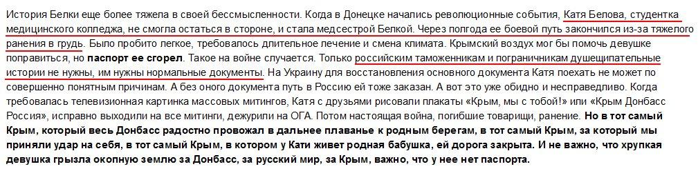Налоговики и военные не пропустили на оккупированную территорию Донбасса партию сыра: боевики открывали огонь на поражение - Цензор.НЕТ 8715