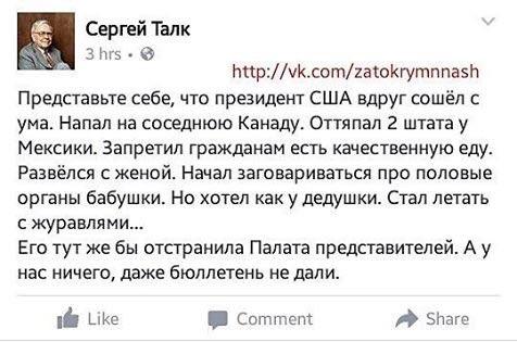 Фейгин о предложении Порошенко по обмену Савченко: Он правильно сделал. Попытки конфиденциально договориться с Путиным ни к чему не привели - Цензор.НЕТ 727
