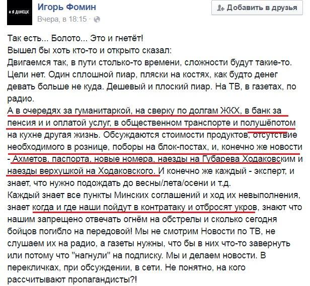 Террористы выпустили 28 мин по Красногоровке. Вблизи Зайцево работают вражеские снайперы, - пресс-центр АТО - Цензор.НЕТ 4441
