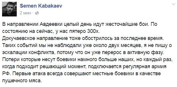В Ясиноватой начался серьезный бой, - волонтер Мирослав Гай - Цензор.НЕТ 4742