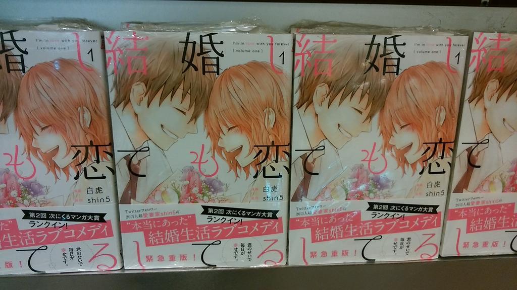 谷島屋浜松本店です。品切れしていた、「結婚しても恋してる 1巻」再入荷しました! https://t.co/Fsq97qiL11