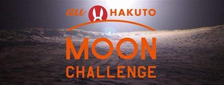 オフィシャルパートナーにKDDI株式会社が決定!auがこれまで培ってきた通信技術を最大限活用し、ローバーの通信システムを共同開発、世界初の民間による月面探査にチャレンジします!発表詳細→https://t.co/b70020gDod https://t.co/odV2R3ZD4K