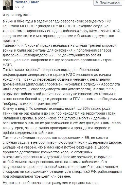 За сотрудничество со спецслужбами РФ бывшему полицейскому светит 15 лет, - прокуратура Луганщины - Цензор.НЕТ 8458