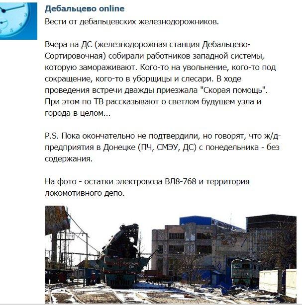 Террористы выпустили 28 мин по Красногоровке. Вблизи Зайцево работают вражеские снайперы, - пресс-центр АТО - Цензор.НЕТ 4979