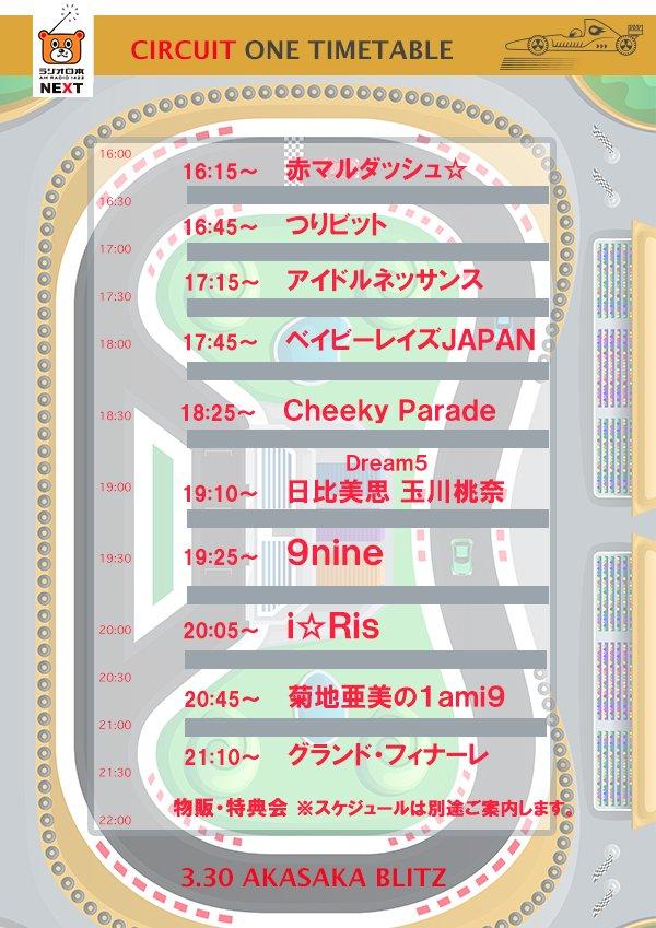 ラジオ日本NEXTサーキットONE (@...