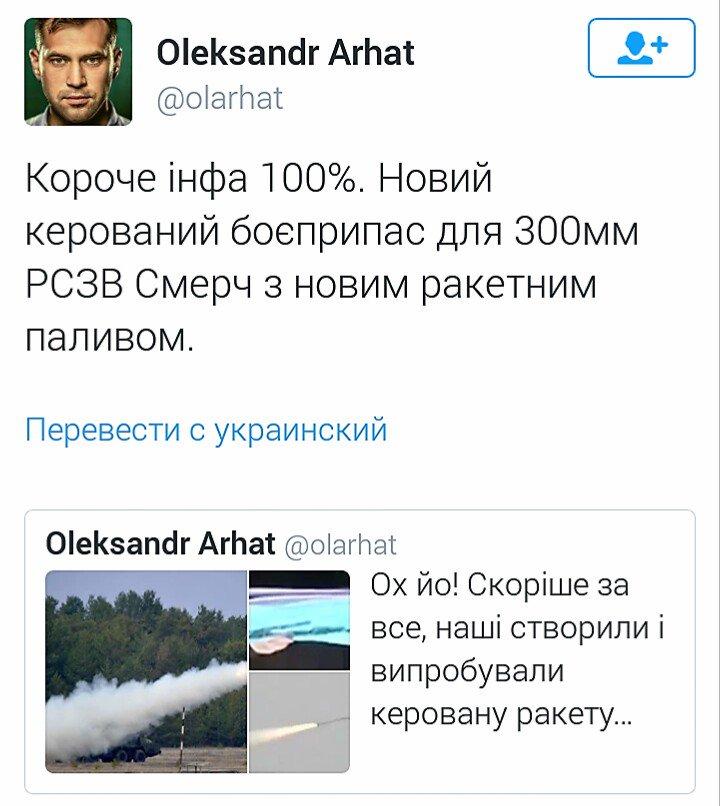 Состоялось успешное огневое испытание ракеты украинского производства - Цензор.НЕТ 7915