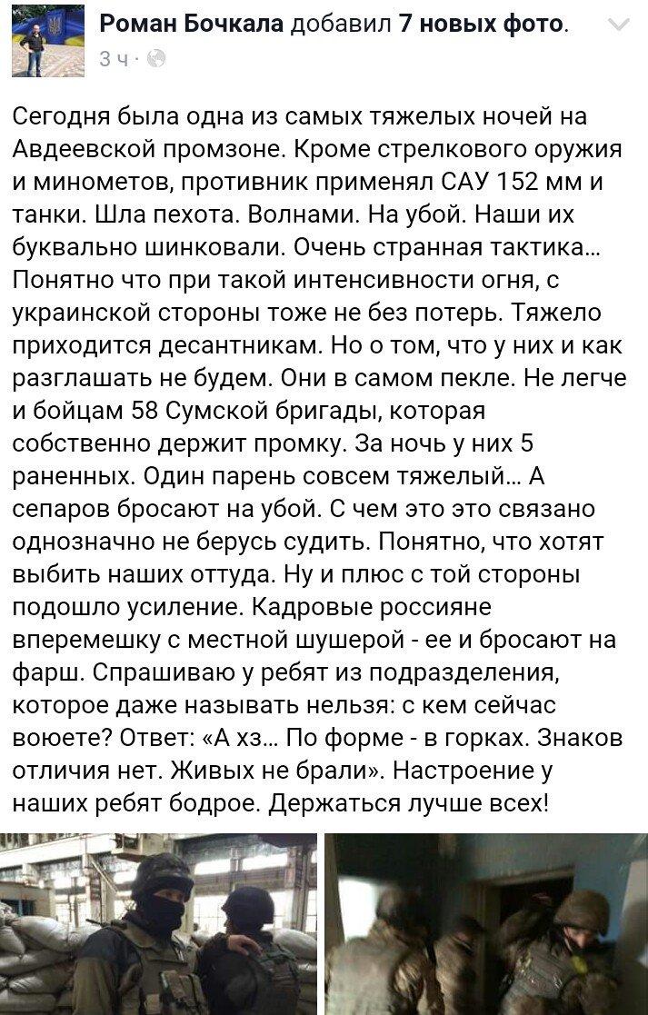Боевики из гранатометов обстреляли Авдеевку и Красногоровку. Майорск обстрелян из минометов, - пресс-центр АТО - Цензор.НЕТ 1471