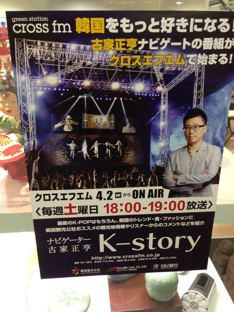 4月2日土曜からスタートする、古家正亨ナビゲートの新番組K-storyの公開収録に潜入。初回が公開収録の放送となります。この番組で韓国の観光や最新の流行をチェックしてください〜。 https://t.co/lnuL3W6OBr