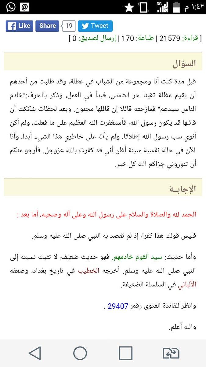 خالد أبابطين Ar Twitter قيل لسهل بن هارون خادم القوم سيدهم فقال هذا من أخبار الكسالى