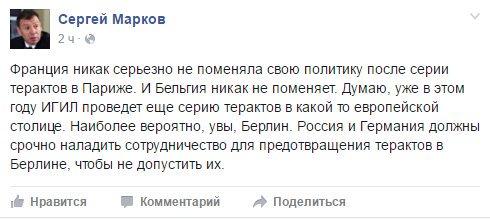 25 сторонников ИГИЛ, переправлявшихся транзитом через Украину, задержаны за последнее время. Из них 19 - россияне, - Грицак - Цензор.НЕТ 2173