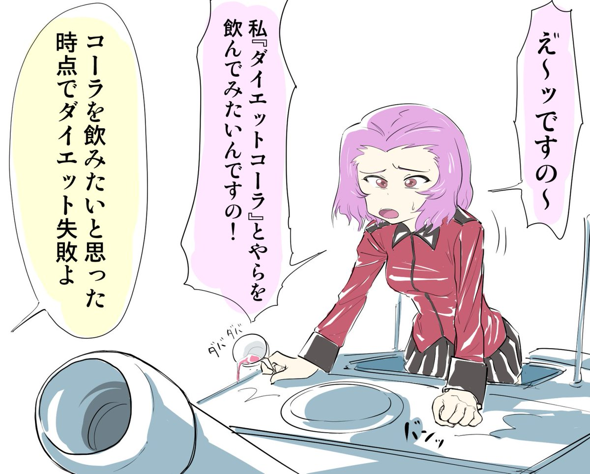 ローズヒップかわいい4コマ pic.twitter.com/3nizuM9LWw