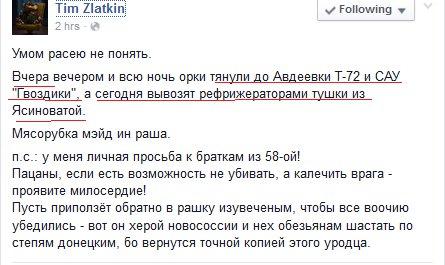 Террористы выпустили 28 мин по Красногоровке. Вблизи Зайцево работают вражеские снайперы, - пресс-центр АТО - Цензор.НЕТ 950